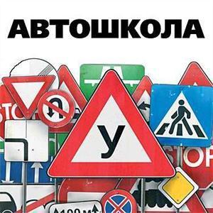 Автошколы Дедовска
