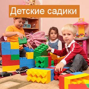 Детские сады Дедовска