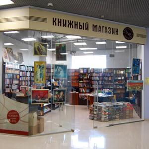 Книжные магазины Дедовска