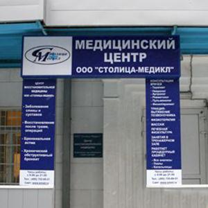 Медицинские центры Дедовска