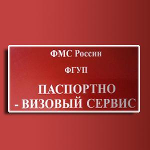 Паспортно-визовые службы Дедовска