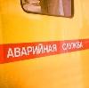 Аварийные службы в Дедовске