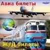 Авиа- и ж/д билеты в Дедовске