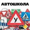 Автошколы в Дедовске
