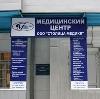 Медицинские центры в Дедовске
