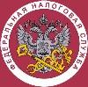 Налоговые инспекции, службы в Дедовске