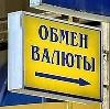 Обмен валют в Дедовске
