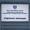 Отделения полиции в Дедовске