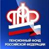 Пенсионные фонды в Дедовске