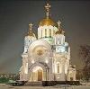 Религиозные учреждения в Дедовске