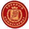 Военкоматы, комиссариаты в Дедовске