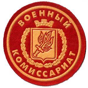 Военкоматы, комиссариаты Дедовска